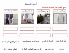 Interactive worksheet آداب المسجد