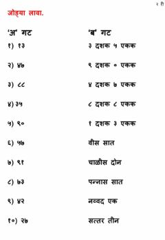 Interactive worksheet २ री गणित