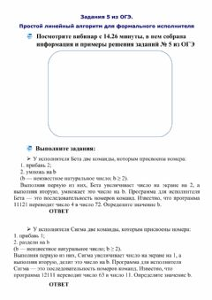 Interactive worksheet 5 задание ОГЭ информатика