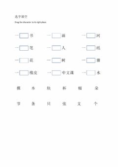 Interactive worksheet Standard Chinese-lesson 4