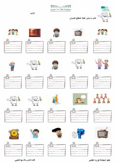 Interactive worksheet عذرا ياجدي