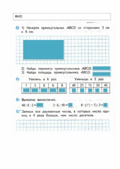 Interactive worksheet Матем