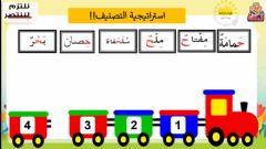 Interactive worksheet مواضع حرف ح
