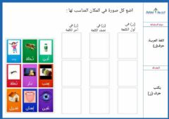 Interactive worksheet حرف ن