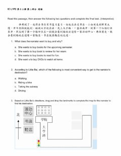 Ficha interactiva Chinese IC L1P2-L13 Reading 2