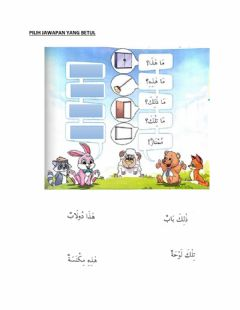Interactive worksheet تَفَضَّلْ إِلَى الفَفْلِ