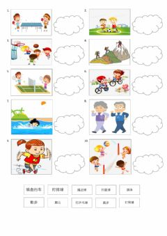 Interactive worksheet 运动
