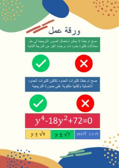 Interactive worksheet رياضيات3