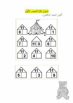 Interactive worksheet عملية الجمع