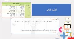 Interactive worksheet تقييم نهائي6