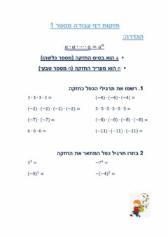 Interactive worksheet חזקות