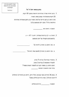 Interactive worksheet בוחן יחס ח א1