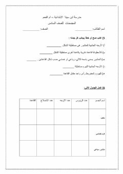 Interactive worksheet المجسمات للسادس