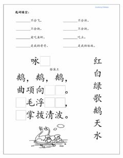 Interactive worksheet Chinese Reading