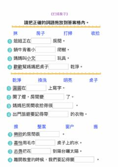 Interactive worksheet 打掃房子