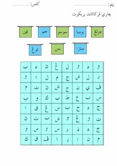 Interactive worksheet Jawi: Puzzle