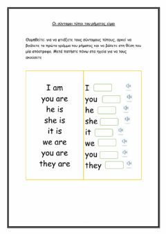 Interactive worksheet The verb to be - short form