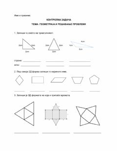 Interactive worksheet Тест геометрија