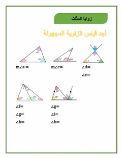 Interactive worksheet زوايا المثلث