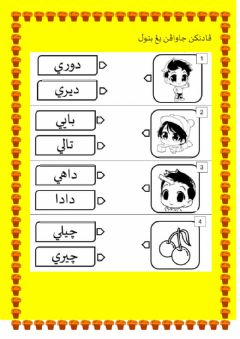 Interactive worksheet Saolan jawi darjah 1