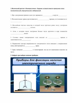 Interactive worksheet Электростатика