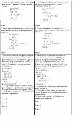 Interactive worksheet Анализ алгоритмов