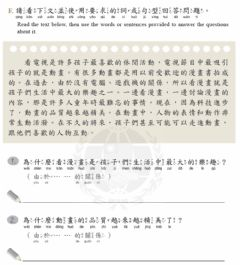 Interactive worksheet 學華語向前走b8l11-3