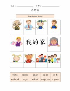 Interactive worksheet Family-Vocab-Pinyin Match