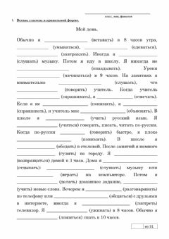 Interactive worksheet Мой день