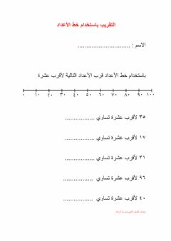 Interactive worksheet التقريب