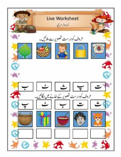 Interactive worksheet Review Harf ب۔ث