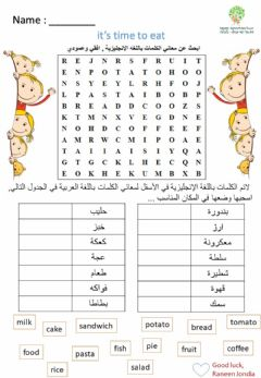 Interactive worksheet The food