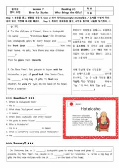 Interactive worksheet Lesson 7.Who Brings the Gifts?(4)