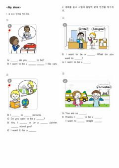 Interactive worksheet Lesson11. I Want to Be a Movie Director