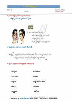 Interactive worksheet 5th telugu neethi padyalu 2 by Viay Gundu