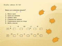Interactive worksheet Коледна книжка 3