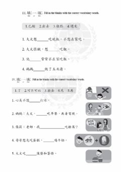 Interactive worksheet 學華語向前走b2l4-4