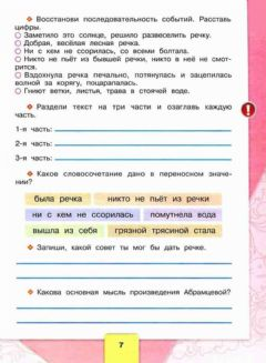Interactive worksheet Речка