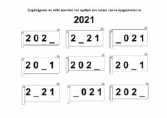 Interactive worksheet 2021