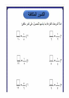 Interactive worksheet الكسور المتكافئة