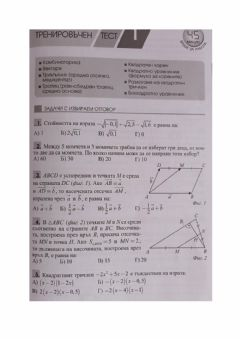 Interactive worksheet Тест