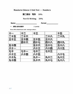 Interactive worksheet Numbers and basic strokes Unit Test