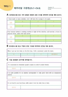 Interactive worksheet 예비고1 구문(ch7-9)