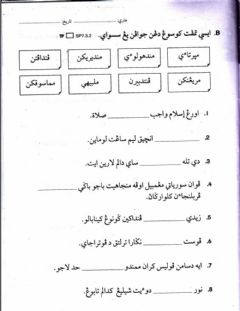 Interactive worksheet Latihan Jawi