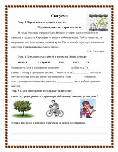 Interactive worksheet Сказуемо