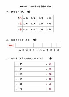 Interactive worksheet 二年级第一学期期末