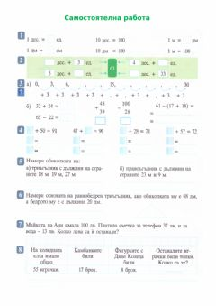 Interactive worksheet Самостоятелна работа 2 клас