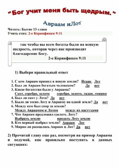 Interactive worksheet Щедрый Авраам