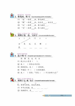 Interactive worksheet Chinese Book 2 L8