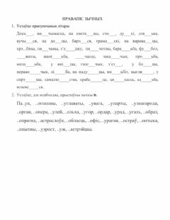 Interactive worksheet Правапіс зычных